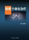 肺癌个体化治疗