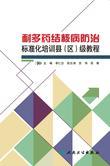 耐多药结核病防治标准化培训县(区)级教程