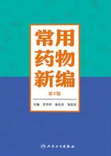 常用药物新编(第2版)