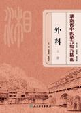 湖南省中医单方验方精选·外科上册
