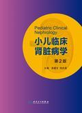 小儿临床肾脏病学(第2版)