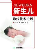 新生儿诊疗技术进展