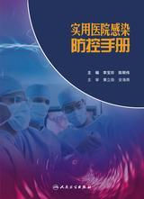实用医院感染防控手册