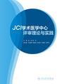 JCI学术医学中心评审理论与实践
