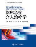 临床急症介入治疗学
