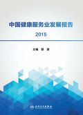 中国健康服务业发展报告2015
