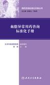 用药咨询标准化手册丛书--血脂异常用药咨询标准化手册