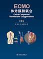 ECMO——体外膜肺氧合(第2版)