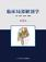 临床局部解剖学(第2版)