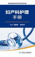 全国县级医院系列实用手册——妇产科护理手册