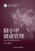 脑卒中健康管理