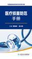 全国县级医院系列实用手册——医疗损害防范手册