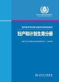 超声医学专科能力建设专用初级教材——妇产和计划生育分册
