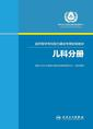 超声医学专科能力建设专用初级教材——儿科分册