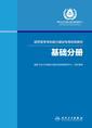 超声医学专科能力建设专用初级教材——基础分册