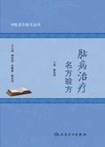 中医名方验方丛书——脑病治疗名方验方