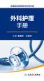 全国县级医院系列实用手册——外科护理手册