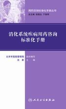 用药咨询标准化手册丛书--消化系统疾病用药咨询标准化手册
