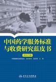 中国药学服务标准与收费研究蓝皮书 2016年版