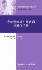 用药咨询标准化手册丛书--老年期痴呆用药咨询标准化手册