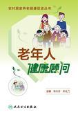 农村居家养老健康促进丛书——老年人健康顾问