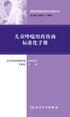 用药咨询标准化手册丛书--儿童哮喘用药咨询标准化手册