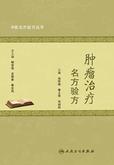 中医名方验方丛书——肿瘤治疗名方验方