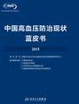 中国高血压防治现状蓝皮书 2015