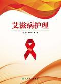 艾滋病护理