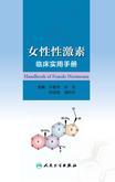 女性性激素临床实用手册
