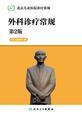 北京儿童医院诊疗常规——外科诊疗常规(第2版)