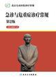 北京儿童医院诊疗常规——急诊与危重症诊疗常规(第2版)