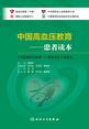 中国高血压教育--患者读本