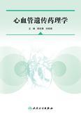 心血管遗传药理学