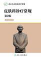 北京儿童医院诊疗常规——皮肤科诊疗常规(第2版)