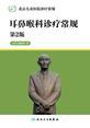 北京儿童医院诊疗常规——耳鼻喉科诊疗常规(第2版)