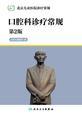 北京儿童医院诊疗常规——口腔科诊疗常规(第2版)