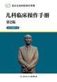 北京儿童医院诊疗常规——儿科临床操作手册(第2版)