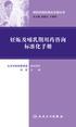 用药咨询标准化手册丛书--妊娠及哺乳期用药咨询标准化手册