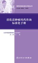 用药咨询标准化手册丛书--消化道肿瘤用药咨询标准化手册