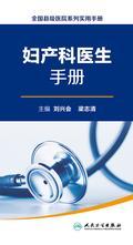 全国县级医院系列实用手册——妇产科医生手册