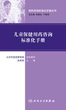 用药咨询标准化手册丛书--儿童保健用药咨询标准化手册