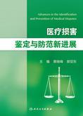 医疗损害鉴定与防范新进展