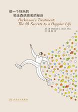 做一个快乐的帕金森病患者的秘诀