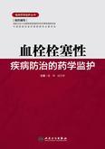 临床药学监护丛书-血栓栓塞性疾病防治的药学监护