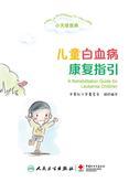小天使医典——儿童白血病康复指引
