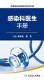 全国县级医院系列实用手册——感染科医生手册
