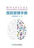 医院管理手册