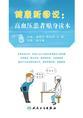 健康新图说:高血压患者贴身读本