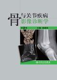骨与关节疾病影像诊断学(第2版)